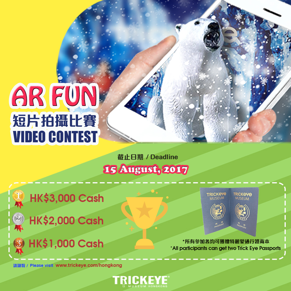 Extended_AR Video Contest Prize Poster_20170717